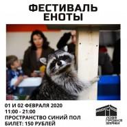 Фестиваль Еноты фотографии