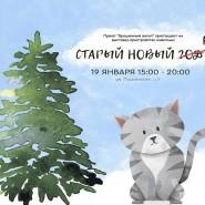 Выставка кошек «Старый-новый КОТ» фотографии