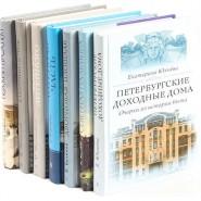 Выставка «Новые книги о Петербурге» фотографии