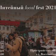 Фестиваль добрососедства Литейной части «Литейный local fest 2021» фотографии