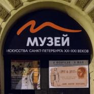 Музей искусства Санкт-Петербурга ХХ-ХХI веков  фотографии