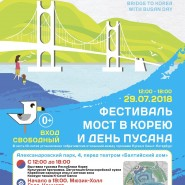 Фестиваль «Мост в Корею и День Пусана» фотографии