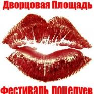Фестиваль поцелуев 2016 на Дворцовой площади фотографии