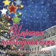 """""""Царская Елка"""" в Николаевском Дворце фотографии"""