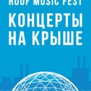 Концерты на крыше Roof  Music Fest-2018 фотографии