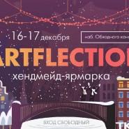 Новогодняя ярмарка подарков ручной работы «ArtFlection» 2017 фотографии