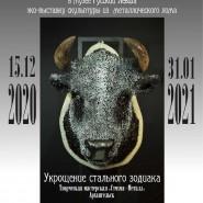 Выставка «Укрощение стального зодиака» фотографии