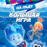 """Ледовое шоу для всей семьи """"Фиксики на льду. Большая игра"""" фотографии"""