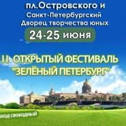 Фестиваль «Зелёный Петербург» 2016 фотографии