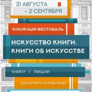 Книжный фестиваль «Искусство книги. Книги об искусстве» фотографии