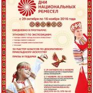 Фестиваль «Дни национальных ремесел» 2016 фотографии