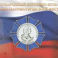 Военно-патриотический фестиваль «За Россию и российское благочестие» фотографии