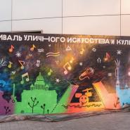 Фестиваль уличного искусства и культуры осень 2021 фотографии