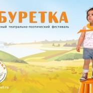 Фестиваль «Табуретка» 2017 фотографии