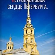 Пешеходная экскурсия «Петропавловка — сердце Петербурга фотографии