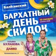 День рождения ТРК  «Балканский» фотографии