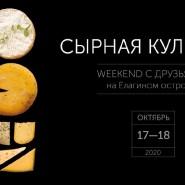 Дни «Сырной культуры» в Центральном парке им. С.М. Кирова 2020 фотографии