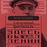Фестиваль «Здесь был Ленин» фотографии