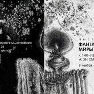 Выставка «Фантастические миры Достоевского» фотографии