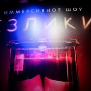 """Иммерсивное шоу """"Безликие"""" в Санкт-Петербурге Новый сезон фотографии"""