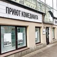 Санкт-Петербургский Государственный Драматический Театр  «Приют Комедианта» фотографии