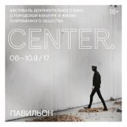 Фестиваль документального кино о городской культуре 2017 фотографии