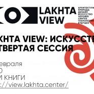 Лекция  «LAKHTA VIEW: Искусство» фотографии
