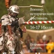 Фестиваль «Битва на Неве» 2016 фотографии