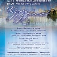 Концерт «Музыка у фонтанов» фотографии