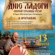 День Ладоги в Парке 300-летия Санкт-Петербурга 2016 фотографии