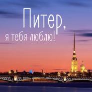 Топ-10 интересных событий в Санкт-Петербурге на выходные 24 и 25 марта фотографии