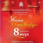 Концерт «Звоны в Санкт-Петербурге» фотографии