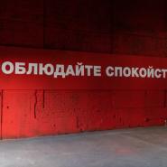 Выставка «Ау» в Музее Стрит-Арта фотографии