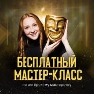 Бесплатный Мастер класс по актёрскому мастерству дома Z'Art фотографии