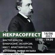 Фестиваль в Некрасовском Саду «NekrasoFFest-2021» фотографии