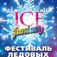 """Фестиваль ледовых скульптур """"ICE FANTASY-2019"""" фотографии"""
