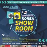 Фестиваль «Южная Корея» фотографии
