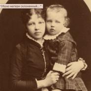 Выставка «Образ матери склоненный» фотографии
