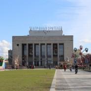 Театр Юных зрителей имени А. А. Брянцева фотографии