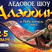 Шоу «Аладдин и Повелитель огня» фотографии