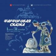Выставка «Фарфоровая сказка» фотографии