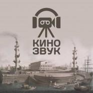 Фестиваль саундтреков «Кинозвук» 2017 фотографии