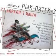 Выставочный проект  «Рык-Питек-2» фотографии