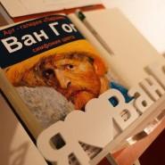 Выставка «Неизвестный Ван Гог» фотографии
