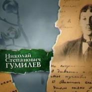 Выставка  «Николай Степанович Гумилев» фотографии