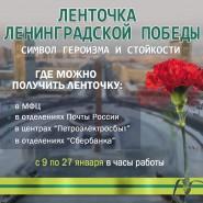 Акция «Ленточка Ленинградской Победы-2019» фотографии
