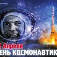 Праздник ко Дню космонавтики в Санкт-Петербурге 2017 фотографии