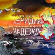 VIII Всероссийский экологический кинофестиваль «Меридиан надежды» фотографии