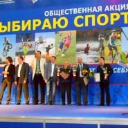 Общественная акция «Выбираю спорт» 2018 фотографии