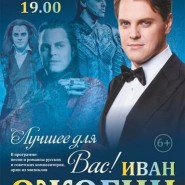 Концерт Ивана Ожогина «Лучшее для Вас» фотографии